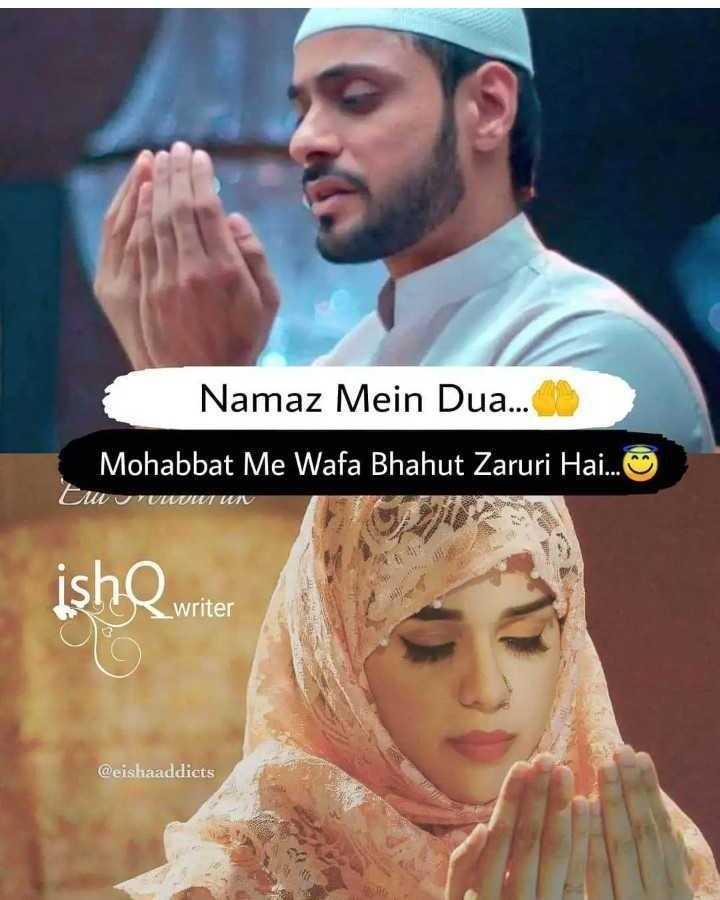 ebadat🤲 - Namaz Mein Dua . . . Mohabbat Me Wafa Bhahut Zaruri Hai . . . ☺ Ew UDOTIET VOIV ish writer @ eishaaddicts - ShareChat