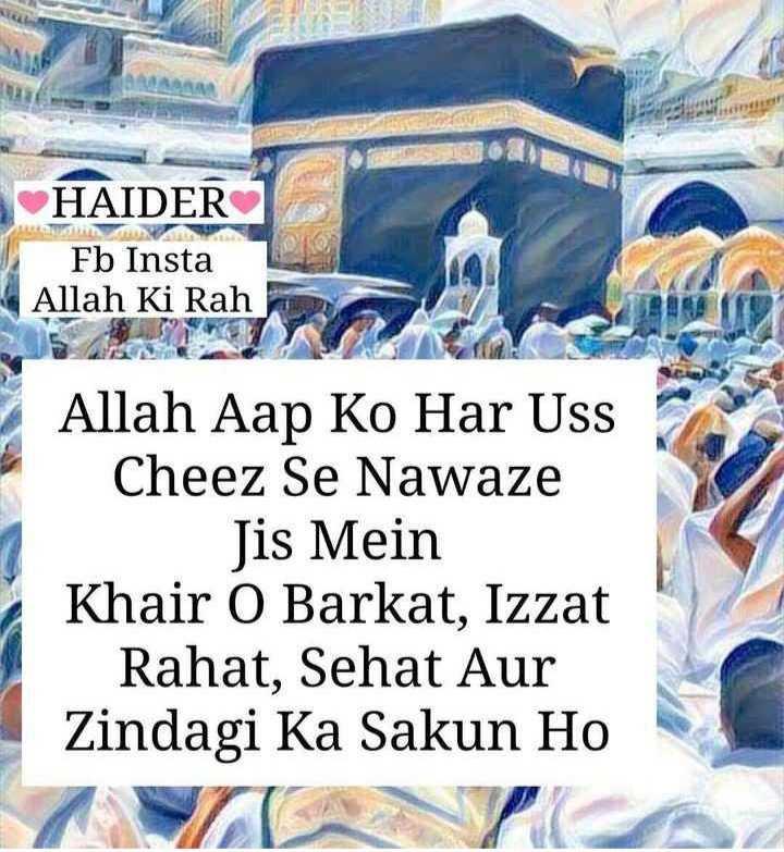 ebadat🤲 - 4 Allah Ki rah , HAIDER Fb Insta Allah Ki Rah Allah Aap Ko Har Uss Cheez Se Nawaze Jis Mein Khair O Barkat , Izzat Rahat , Sehat Aur Zindagi Ka Sakun Ho - ShareChat