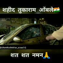 ⚫️ 26/11 मुंबई हल्ला - शहीद तुकाराम ओंबले EROS @ chandrashekhar _ azaad IG शत शत नमन शहीद तुकाराम ओंबले EROS @ chandrashekhar _ azaad IG शत शत नमन - ShareChat