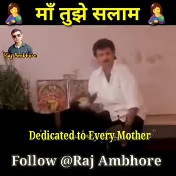 ❣ मदर्स डे - * माँ तुझे सलाम । Raj Ambhore Dedicated to Every Mother   Follow @ Raj Ambhore १ माँ तुझे सलाम । Raj Ambhore Dedicated to Every Mother Follow @ Raj Ambhore - ShareChat