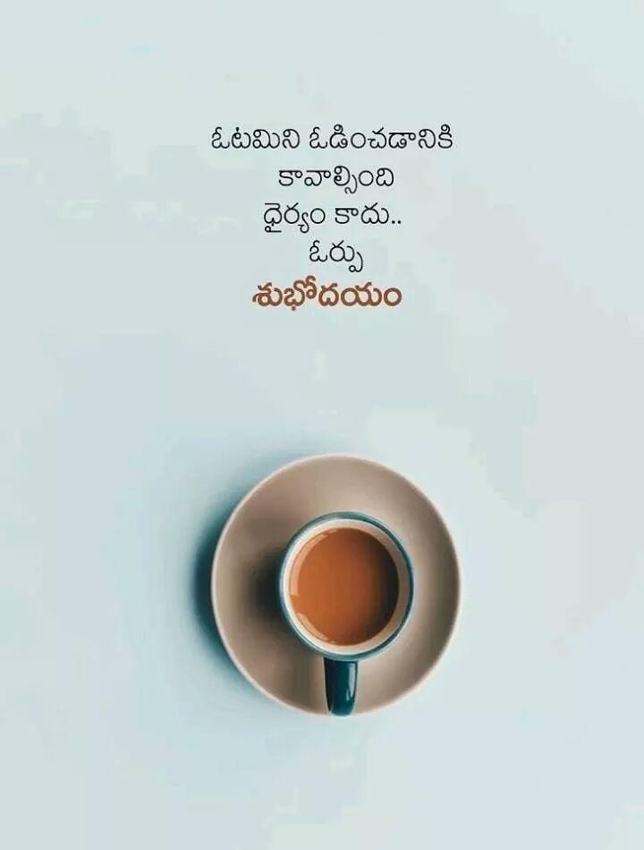 good morning 🤗👋👋👋 - ఓటమిని ఓడించడానికి కావాల్సింది ధైర్యం కాదు . . ఓర్పు శుభోదయం - ShareChat