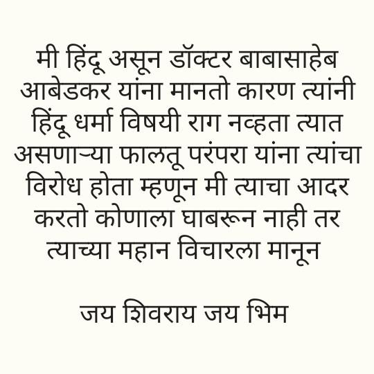 🤪राजकीय टोलेबाजी - मी हिंदू असून डॉक्टर बाबासाहेब आबेडकर यांना मानतो कारण त्यांनी हिंदू धर्मा विषयी राग नव्हता त्यात असणा - या फालतू परंपरा यांना त्यांचा विरोध होता म्हणून मी त्याचा आदर करतो कोणाला घाबरून नाही तर त्याच्या महान विचारला मानून जय शिवराय जय भिम - ShareChat