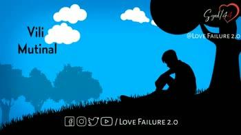 i miss you - @ LOVE FAILURE 2 . 0 Nammai Arikirom Anne Knog D / LOVE FAILURE 2 . 0   LOVE FAILURE 2001 Gyed / 4 @ LOVE FAILURE 2 . 0 The Official Channel of LOVE FAILURE 2 . 0 foy / LoVE FAILURE 2 . 0 - ShareChat