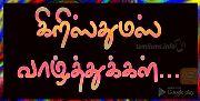 வேளாங்கண்ணி ஆண்டுப் பெருவிழா - శతి అది గృతి ఉంది . . . | tamils : / 7s . info Google play  - ShareChat