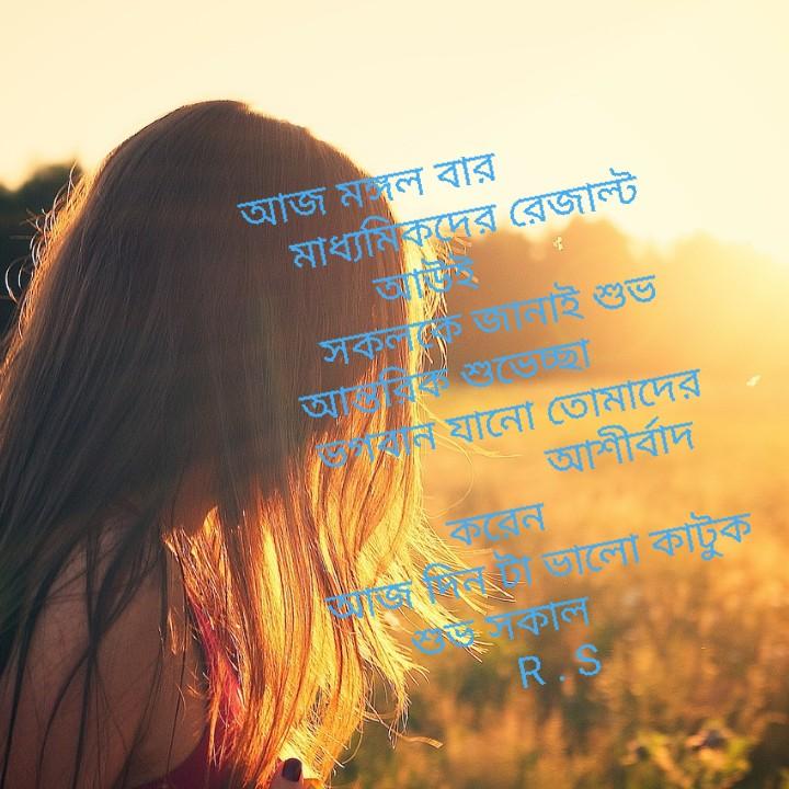 মাধ্যমিকের রেজাল্ট - আজ ম বল বার মাধ্যমিকদের রেজাল্ট সকল জই শুভ ন যানাে তােমাদের । আশীর্বাদ বন লাে কাটক R . S - ShareChat
