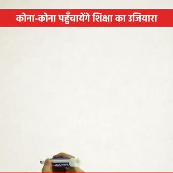 🤝 महागठबंधन - कोना - कोना पहुँचायेंगे शिक्षा का उजियारा abc कोना - कोना पहुँचायेंगे शिक्षा का उजियारा abc f / samajwadiparty www . samajwadiparty . in समाजवादी पार्टी । - ShareChat