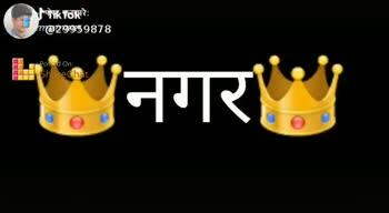 आम्ही नगरकर - @ 29999878 पोस्ट करणारेः @ 29959878 Pod On : FREE ShareChat नगर । @ ? ? ? ? ? ? ? ? ? ? ? ? ? ? ? ? ? ? ? ShareChat Akshay Gaikwad Patil 29959878 मैत्री , मस्ती आणि शेअरचॅट 5 Follow - ShareChat