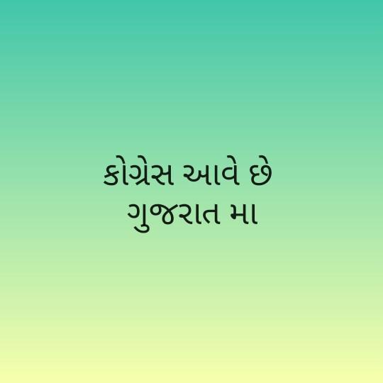 📜 કોંગ્રેસ મેનીફેસ્ટો - કોગ્રેસ આવે છે ગુજરાત માં - ShareChat