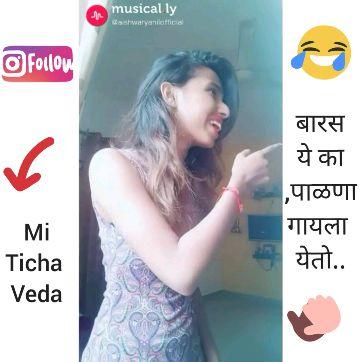 टाईमपास जोक्स😃 - ติ Follow Mi Ticha Veda musical.ly Gaishwaryanilofficial - ShareChat