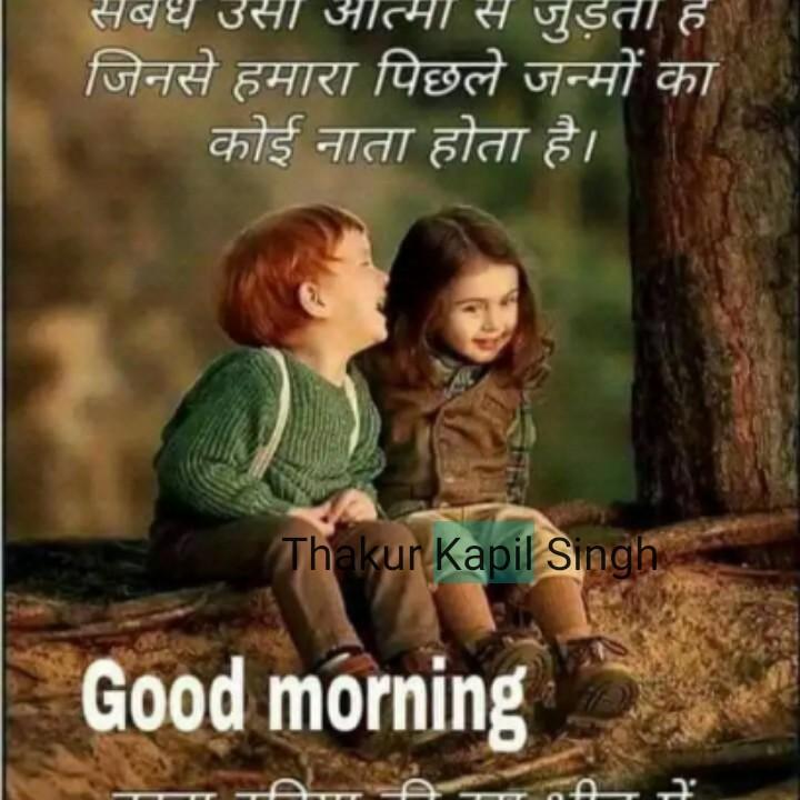 💃 डिस्को दीवाने - सबध उसा आत्मास जुड़ता ह जिनसे हमारा पिछले जन्मों का कोई नाता होता है । Thakur Kapil Singh , Good morning A . - ShareChat