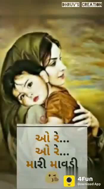 📱 માતૃ દિવસ સ્ટેટ્સ - DHRUV ' S CREATION 4Fun Download App DHRUV ' S CREATION હરખના જડે આંસુડાં 4Fun Download App - ShareChat