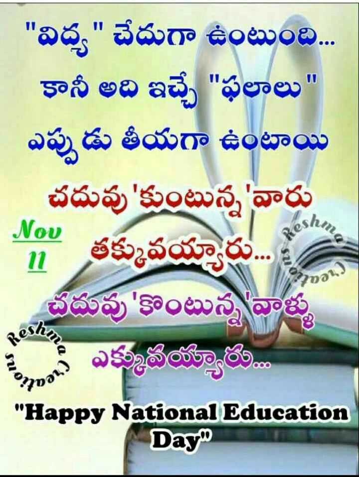 education - విద్య చేదుగా ఉంటుంది . . . కానీ అది ఇచ్చే ఫలాలు ఎప్పుడు తీయగా ఉంటాయి చదువు ' కుంటున్న వారు తక్కువయ్యారు . . చదువు ' కొంటున్న వాళ్ళు ని ఎక్కువయ్యారు . . . Happy National Education Day - ShareChat