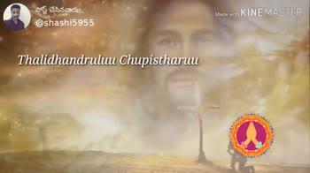 h - పోస్ట్ చేసినవారు : @ shashi5955 Made with KINEMASTER Chayalani Ashistharuu Shashi Kumar ch shashi5955 ఐ లవ్ షేర్ చాట్ Follow - ShareChat