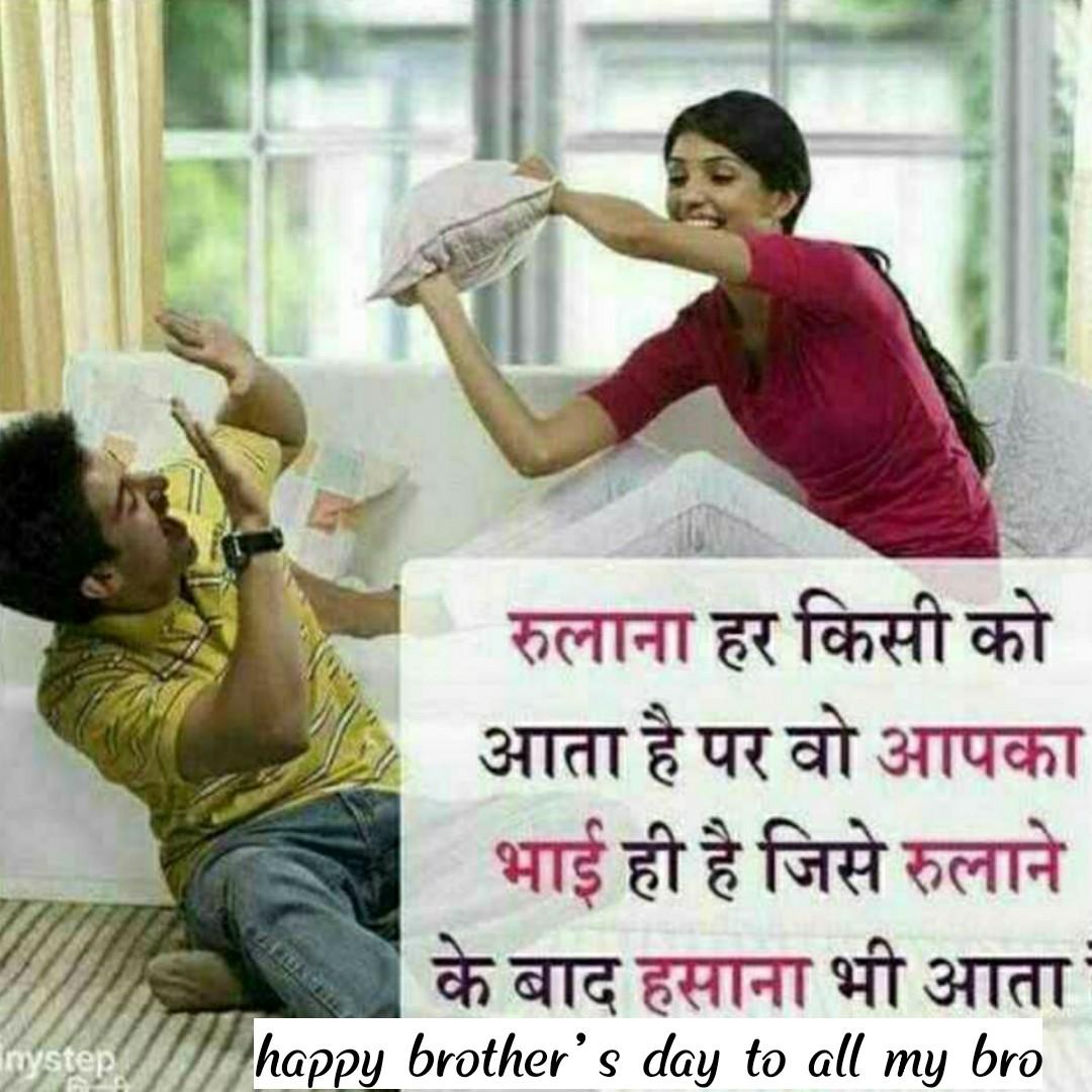 happy brothers day - रुलाना हर किसी को आता है पर वो आपका भाई ही है जिसे रुलाने के बाद हसाना भी आता / happy brother ' s day to all my bro mystep - ShareChat