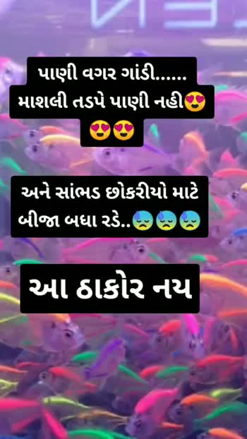 thakor - ShareChat