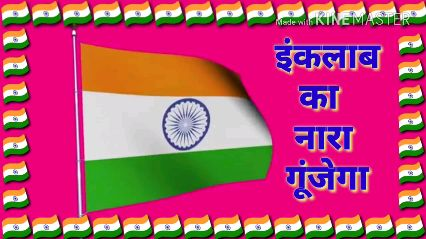 happy independence day - ade with - ShareChat