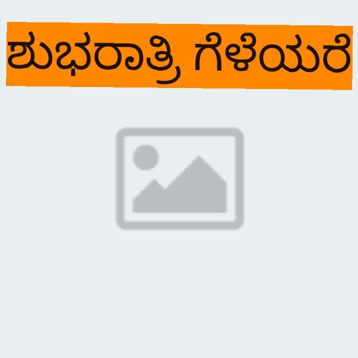 ವಿಚಿತ್ರ ನಗು - ಶುಭರಾತ್ರಿ ಗೆಳೆಯರೆ - ShareChat