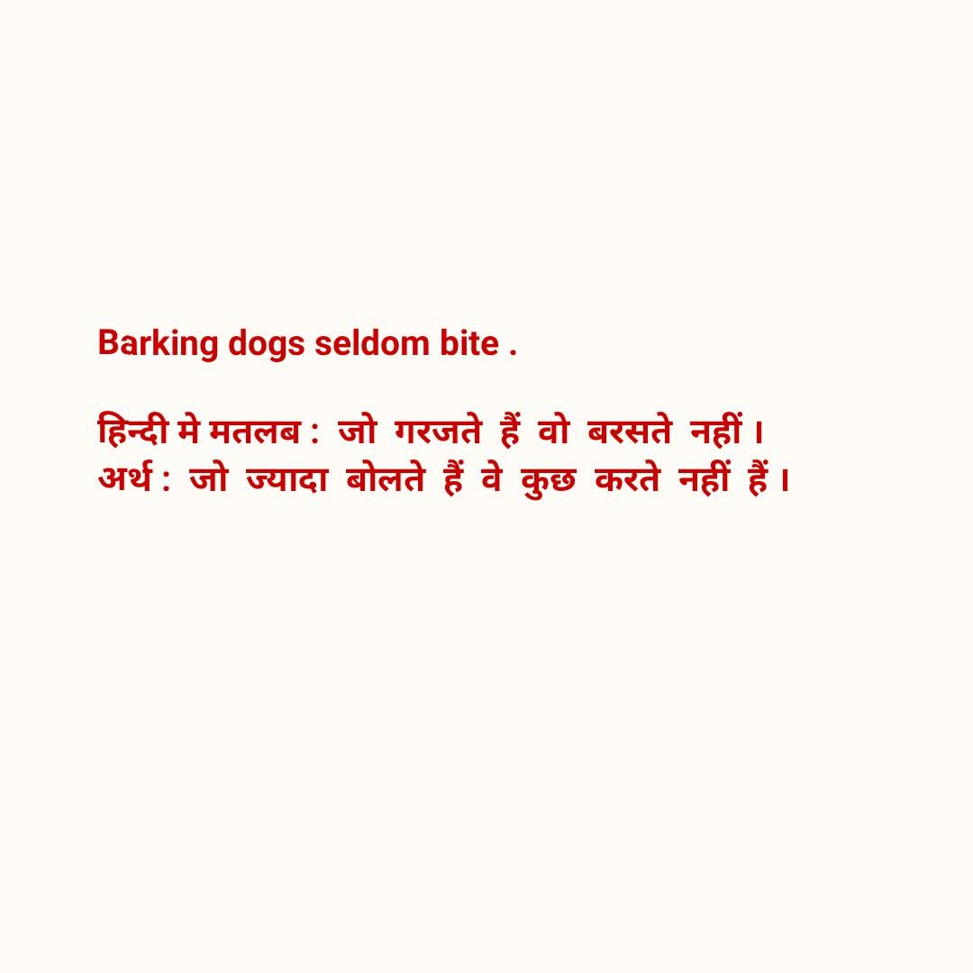 english grammer - Barking dogs seldom bite . हिन्दी मे मतलब : जो गरजते हैं वो बरसते नहीं । अर्थ : जो ज्यादा बोलते हैं वे कुछ करते नहीं हैं । - ShareChat