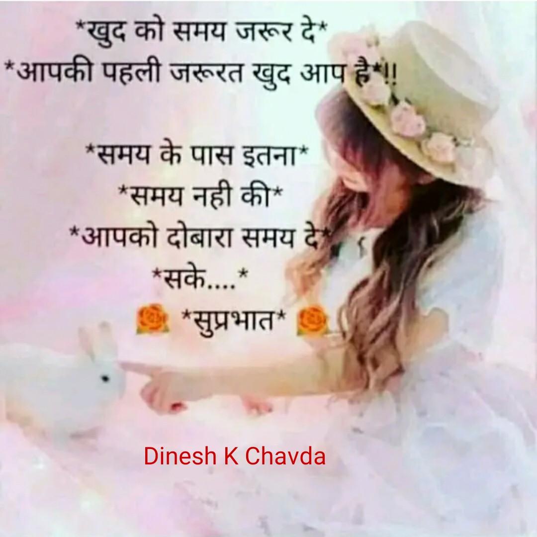 ✍ મારી કવિતાના વિડિઓ - * खुद को समय जरूर दे * आपकी पहली जरूरत खुद आप है ! ! * समय के पास इतना * * समय नही की * * आपको दोबारा समय दे * सके . . . . * * * सुप्रभात ' Dinesh K Chavda - ShareChat