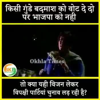 📹वाइरल वीडियो - किसी गुंडे बदमाश को वोट दे दो । ' पर भाजपा को नही । Okhla Times BIKE तो क्या यही विजन लेकर विपक्षी पार्टियां चुनाव लड़ रही है ? किसी गुंडे बदमाश को वोट दे दो । पॅर भाजपा को नही Okhla Times BKE तो क्या यही विजन लेकर विपक्षी पार्टियां चुनाव लड़ रही है ? - ShareChat