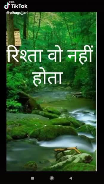 🤔ମୋ ଭାବନା - 1 : 07 रिश्ता वो होता है । Tik Tok @ pihugujjari 1 : 07 अपना वो होता है । जिसे दिल से अपनाया जाता @ pihugujjari - ShareChat