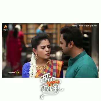 📺my favourite serial scene - ' # SMS - Mon to Sat @ 8 pm ' hotstar ரிசை பகத் hotstar ( 111 ) ( ' க்கு ) - ShareChat
