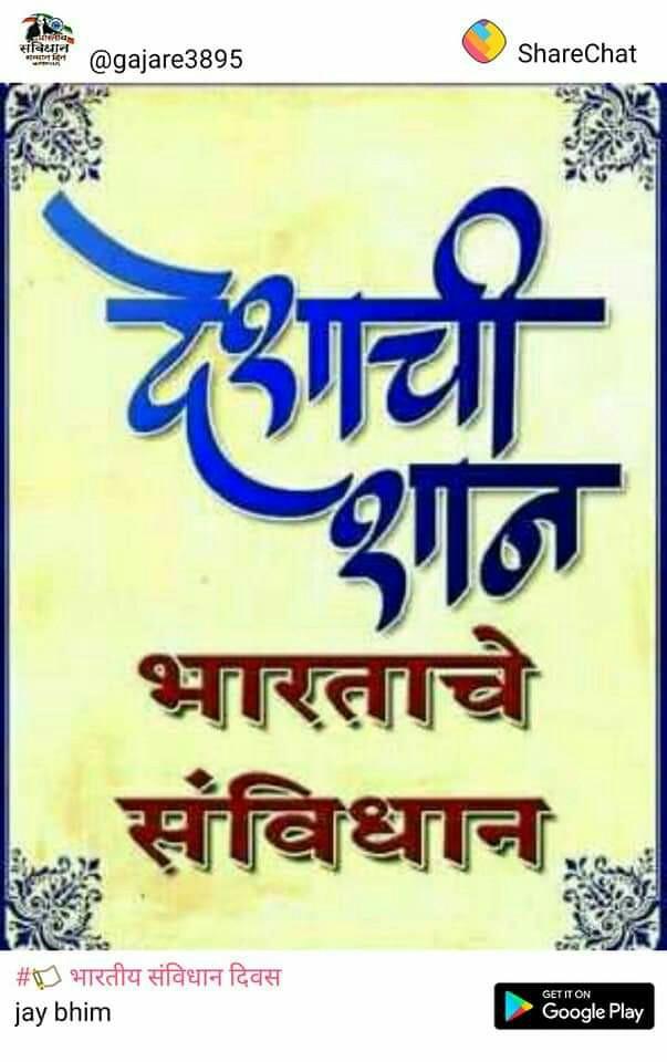 జాతీయ రాజ్యాంగ దినోత్సవం 🎉 - दिन @ gajare3895 ShareChat गचा भारताचे संविधान , # भारतीय संविधान दिवस jay bhim GET IT ON Google Play - ShareChat