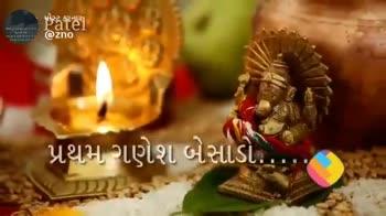 જય શ્રીગણેશ - ShareChat
