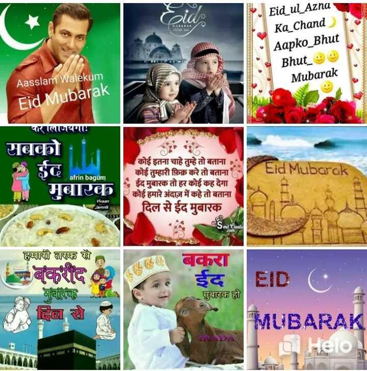 eid mubaraak - Eid ul _ Azha Ka _ Chand djlupic Aapko _ Bhut Bhut _ Mubarak Aasslam Walekum Eid Mubarak कारालाजयगाट सबको कोई इतना चाहे तुम्हे तो बताना , कोई तुम्हारी फ़िक्र करे तो बताना ईद मुबारक तो हर कोई कह देगा मबारककोई हमारे अंदाज़ में कहे तो बताना दिल से ईद मुबारक Eid Mubarak afrin bagum Mrsar ostali हमारी तरफ से TAIE बकरा बकरीद मुचिरक मुबारक हो हिला से ईद | EID ☺ MUBARAK Helol NDA - ShareChat
