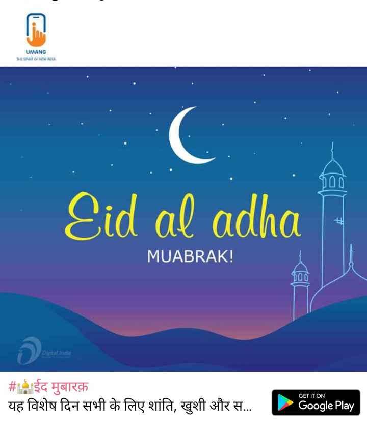 🕋#eid mubarak#🕋 - UMANG THESPIRITOFNEW INDIA Eid al adha MUABRAK ! _ _ # ईद मुबारक़ यह विशेष दिन सभी के लिए शांति , खुशी और स . . . GET IT ON Google Play - ShareChat