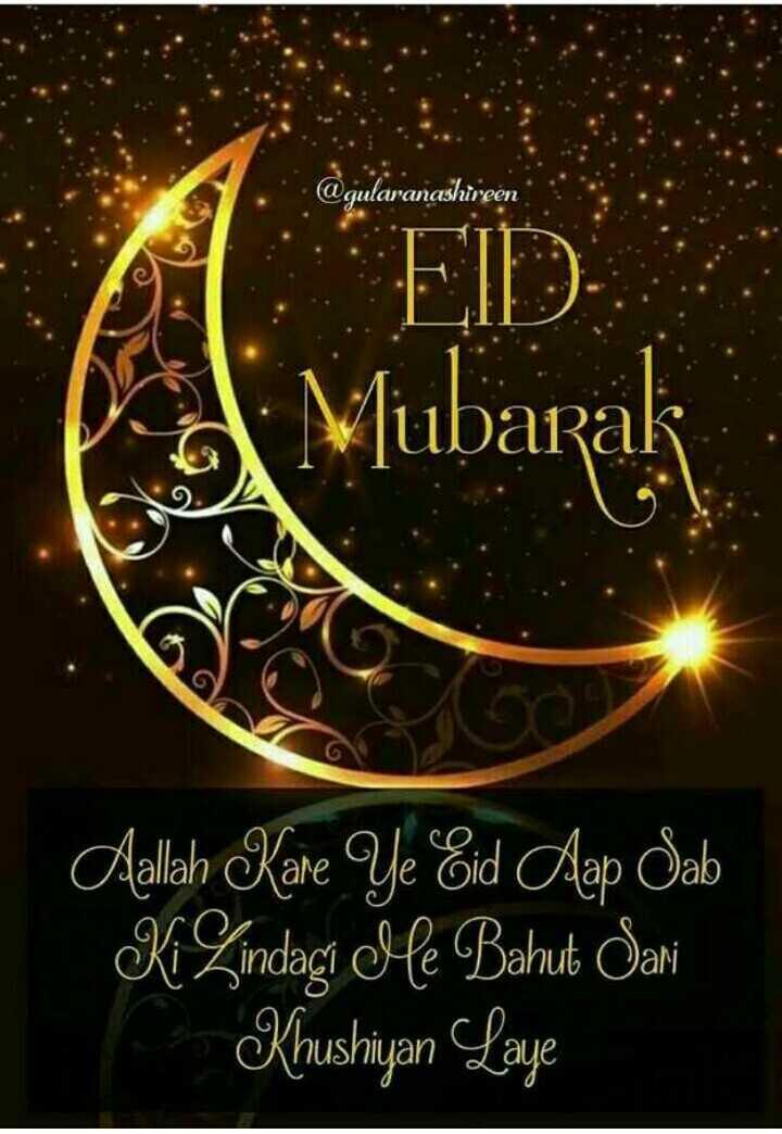 🕋#eid mubarak#🕋 - @ gularanashireen Po Mubarak Aalllah Kare Ye Eid Aep Sab Ki Zindagi Me Bahut Sani Khushiyan Laye - ShareChat