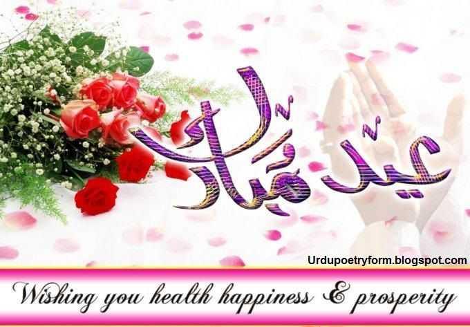 🕋#eid mubarak#🕋 - WIIII Urdupoetryform . blogspot . com Wishing you health happiness & prosperity - ShareChat