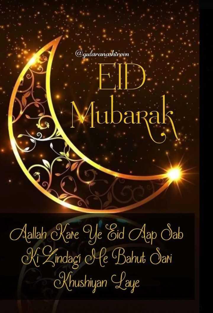 eid mubarak - @ gularanashireen EID le Mubarak Mallah Kare Ye Eid Aap Sab   _ Ki Zindagi ole Bahut Sani Khushiyan Laye - ShareChat