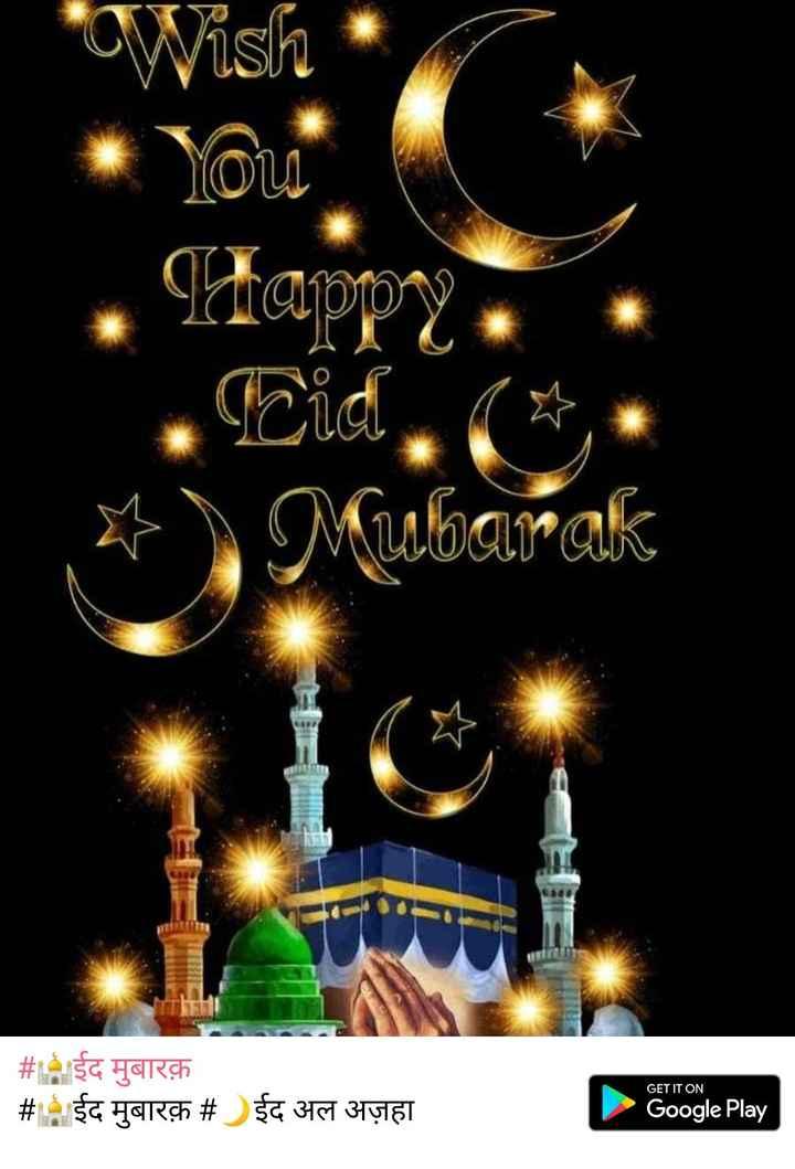 🕋#eid mubarak#🕋 - Happy Cid . ☆ Mubarak TE # # $ & Harch G HAR _ H # GET IT ON $ a 376 37661 Google Play - ShareChat