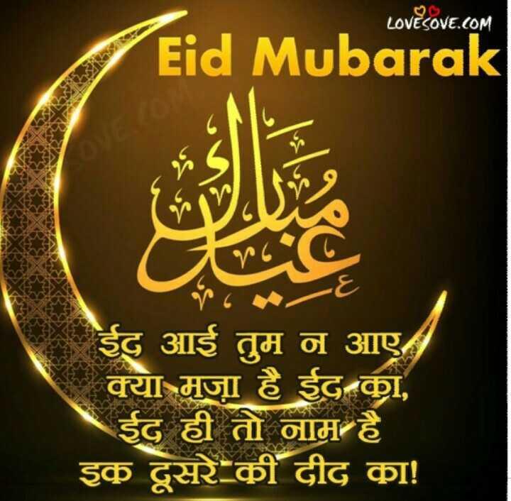 eid mubarak😘 - LOVESOVE . COM Eid Mubarak * ईद आई तुम न आए । क्या मज़ा है ईद का , ईद ही तो नाम है इक दूसरे की दीद का ! - ShareChat