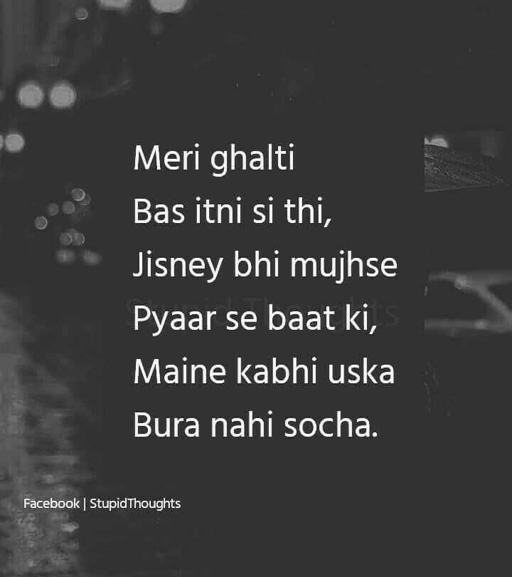 ek galti - Meri ghalti Bas itni si thi , Jisney bhi mujhse Pyaar se baat ki , Maine kabhi uska Bura nahi socha . Facebook | Stupid Thoughts - ShareChat