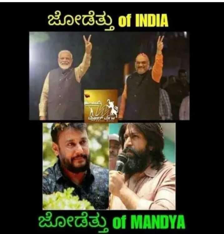 election - ಜೋಡೆತ್ತು of INDIA ಜೋಡೆತ್ತು of MANDYA - ShareChat