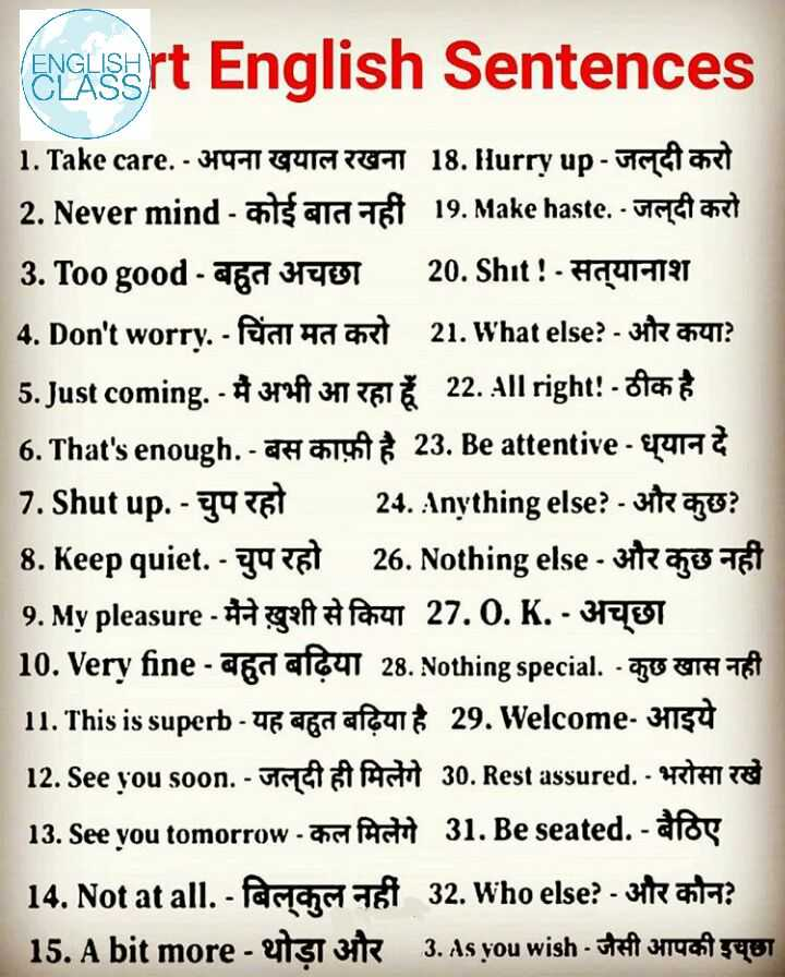 English class  - ENGSE It English Sentences 1 . Take care . - 30991 GUIA EGA 18 . Hurry up - Tractat 2 . Never mind - ants ara ft 19 . Make haste . stadionet 3 . Too good - an Hool 20 . Shit ! - AGUI - 191 4 . Don ' t worry . - For Hot 21 . What else ? - 34 574T ? 5 . Just coming . - # 372 377 TGT 22 . All right ! - otch 6 . That ' s enough . - $ 23 . Be attentive - euro 7 . Shut up . - 34 B7 24 . Anything else ? - 3 mo ? 8 . Keep quiet . - glue ! 26 . Nothing else - 372 anit 9 . My pleasure - H afta Porel 27 . 0 . K . - 31701 10 . Very fine - aga alohi 28 . Nothing special . - U UTA TI 11 . This is superb - Je anale1 % 29 . Welcome - 375 12 . See you soon . - UTA AF 30 . Rest assured . - ORTATTI 13 . See you tomorrow - coat Act 31 . Be seated . - fog 14 . Not at all . - Para a 32 . Who else ? - 3 anta ? 15 . A bit more - etşi uite 3 . As you wish - statue at 4BT - ShareChat