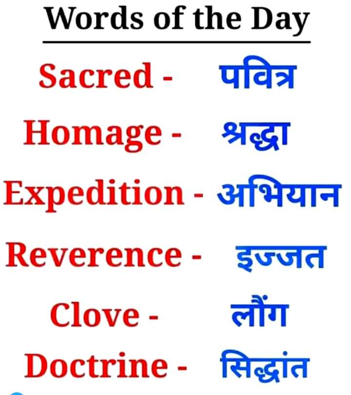 English words  - Words of the Day Sacred - qfaat Homage - Stesen Expedition - अभियान Reverence - इज्जत Clove - लौंग Doctrine - Agia - ShareChat