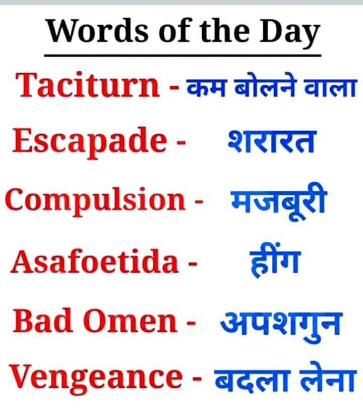 English words  - Words of the Day Taciturn - कम बोलने वाला Escapade - शरारत Compulsion - मजबूरी Asafoetida - हींग Bad omen - अपशगुन Vengeance - बदला लेना - ShareChat
