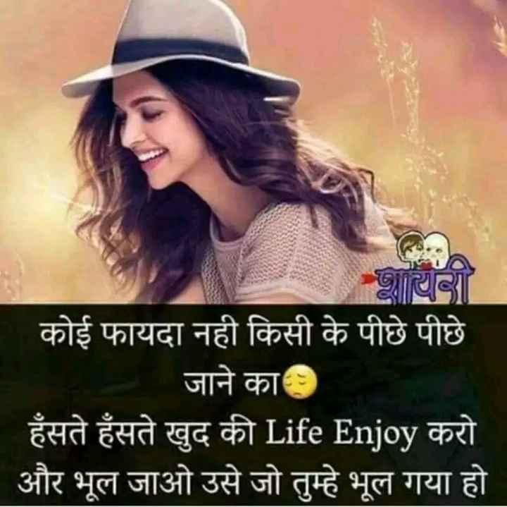 enjoy life - | कोई फायदा नही किसी के पीछे पीछे । जाने का हँसते हँसते खुद की Life Enjoy करो | और भूल जाओ उसे जो तुम्हे भूल गया हो - ShareChat