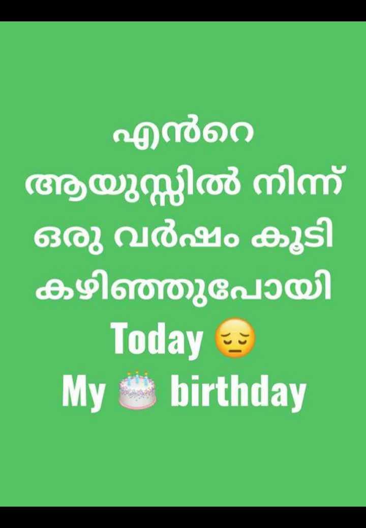 ente birthday 🎂 - എൻറെ ആയുസ്സിൽ നിന്ന് ഒരു വർഷം കൂടി കഴിഞ്ഞുപോയി Today My birthday - ShareChat