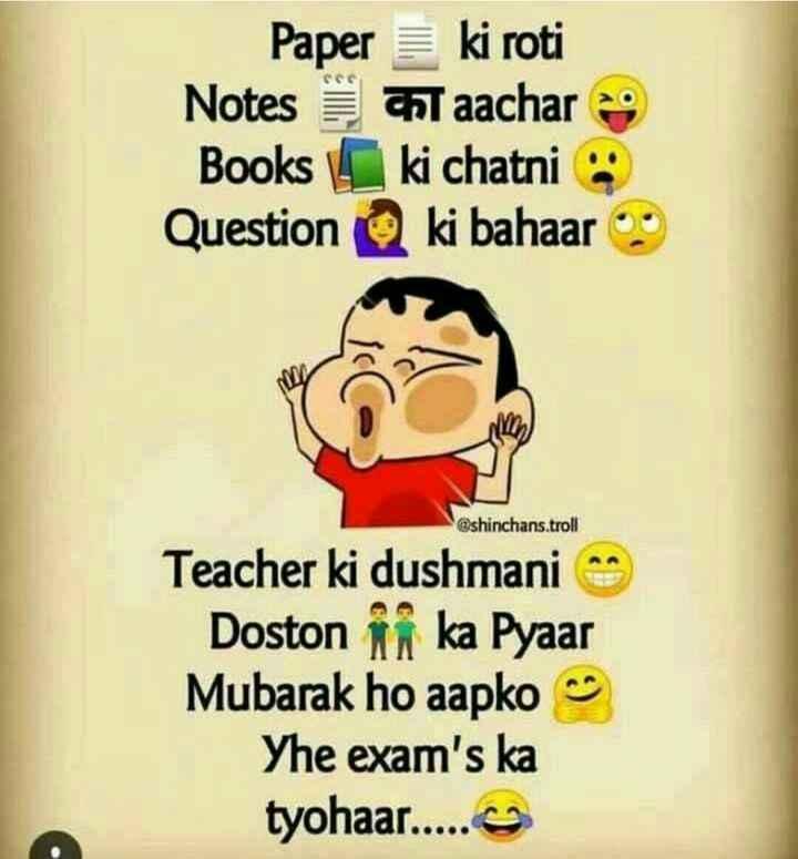 🤒exam fever - Paper ki roti Notes at aacharº Books ki chatni Question @ ki bahaar 09 shinchans . troll Teacher ki dushmani Doston ka Pyaar Mubarak ho aapko Yhe exam ' s ka tyohaar . . . . . - ShareChat