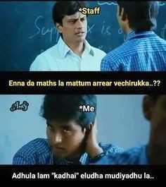 exam parithapangal - * Staff Enna da maths la mattum arrear vechirukka . . ? ? * Me Adhula lam kadhai eludha mudiyadhu la . . - ShareChat