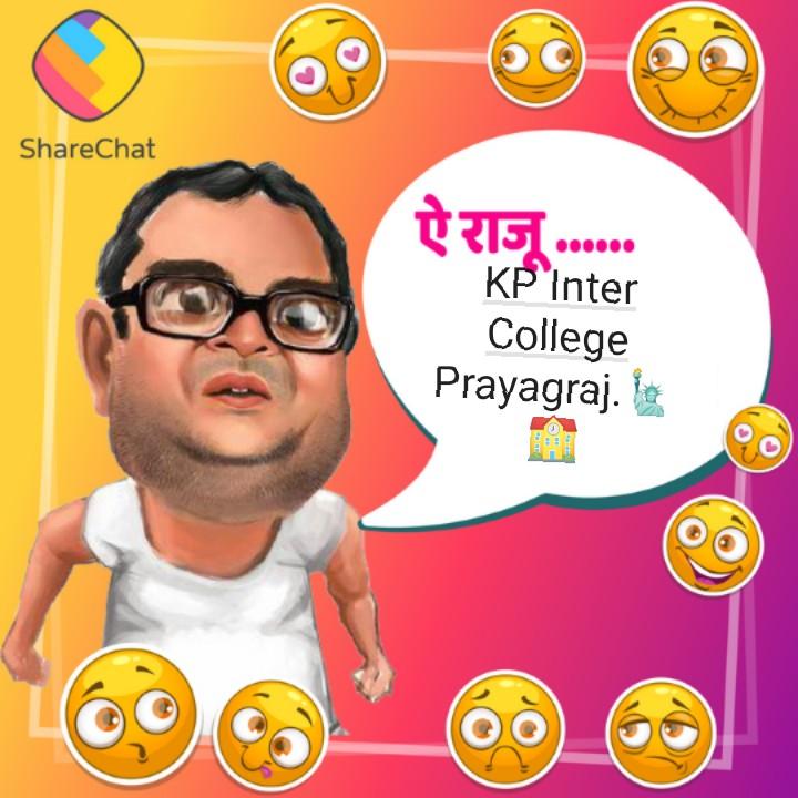 🏫 मेरा स्कूल/कॉलेज🎒 - ShareChat # 215 . . . . . . . KP Inter College Prayagraj . o - ShareChat