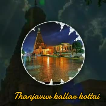 தஞ்சாவூர் தமிழ் - SER eesillis Thanjavur kottai Thanjavur kottai - ShareChat