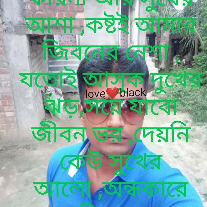 জহরলাল নেহেরু জন্মদিন 🙏 - তমা কষ্ট তার = যতােই দু love black জীবন ও দেয়নি বে খর তালে তারে - ShareChat