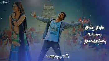 🎵 இசை மழை - @ Tamil 2 YouTube Music Pills @ Tamil 298 هذه اجاة You Tube Music Pills - ShareChat