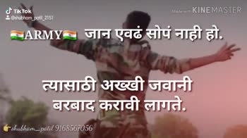 🇮🇳 indian ⚔️ army  🇮🇳 - Tik Tok : @ shubham patil _ 2151 Made with KINEMASTER ARMY जान एवढं सोपं नाही हो . त्यासाठी अख्खी जवानी बरबाद करावी लागते . Fshubham - patil 9168567056 Made with KINEMASTER ARMY जान एवढं सोपं नाही हो . त्यासाठी अख्खी जवानी बरबाद करावी लागते . Tik Tok : @ shubham _ patil _ 2151 shubham - patil 9168567056 - ShareChat