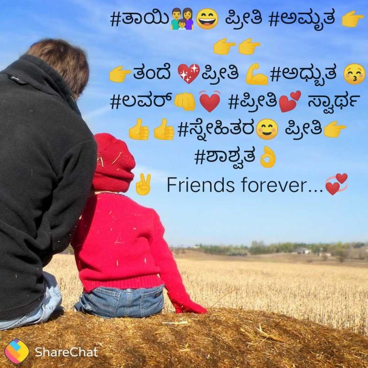 🙏ತಾಯಿಯೇ ದೇವರು🙏 - # ತಾಯಿ ಆ ಪ್ರೀತಿ # ಅಮೃತ ತಂದೆ ಪ್ರೀತಿ # ಅದ್ಭುತ # ಲವರ್ ೧ # ಪ್ರೀತಿ ಸ್ವಾರ್ಥ # ಸ್ನೇಹಿತರ : ಪ್ರೀತಿ - # ಶಾಶ್ವತ Friends forever . . . ShareChat - ShareChat